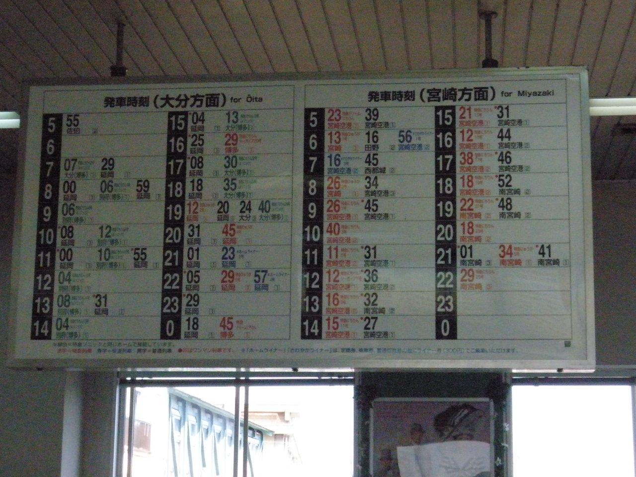 時刻 表 駅 延岡